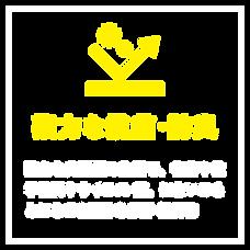 coating-merit-05.png