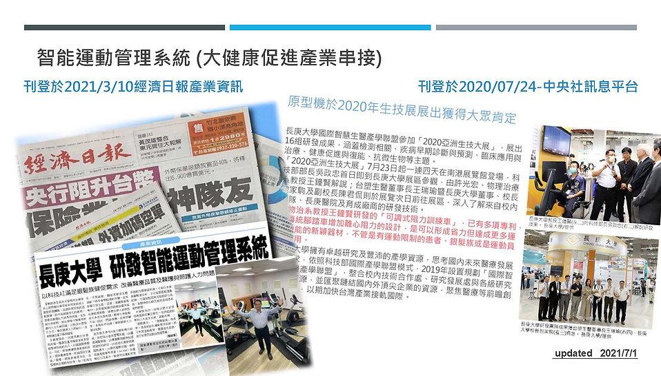 王鐘賢教授實驗室教授_20210701_頁面_10.jpg