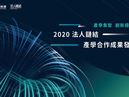 「產學集智,創新極致」2020法人鏈結產學合作計畫成果發表會--「ICE智能訓練車」「穿戴式電療紡織品」盛大發表