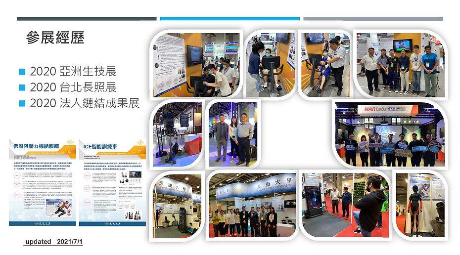 王鐘賢教授實驗室教授_20210701_頁面_09.jpg