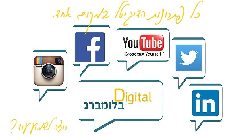 פתרונות דיגיטל.jpg