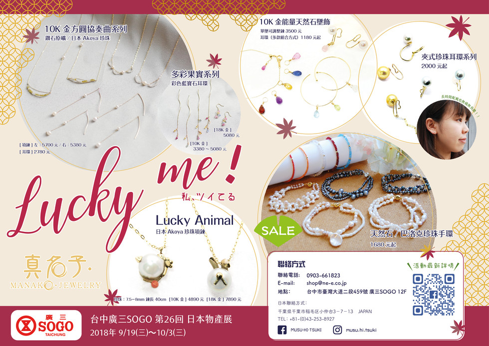 Bluelace Jewerly 2018 Exhibition Flyer
