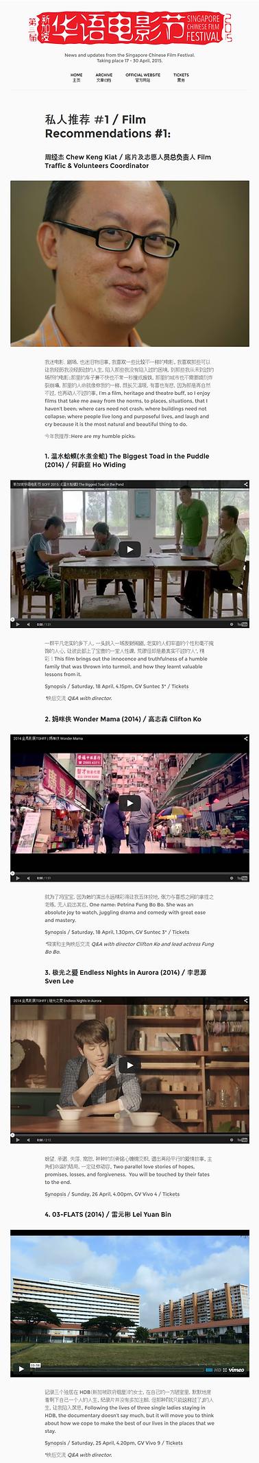 03-Flats, NUS, Lilian Chee, Lei Yuan Bin, Singapore Film