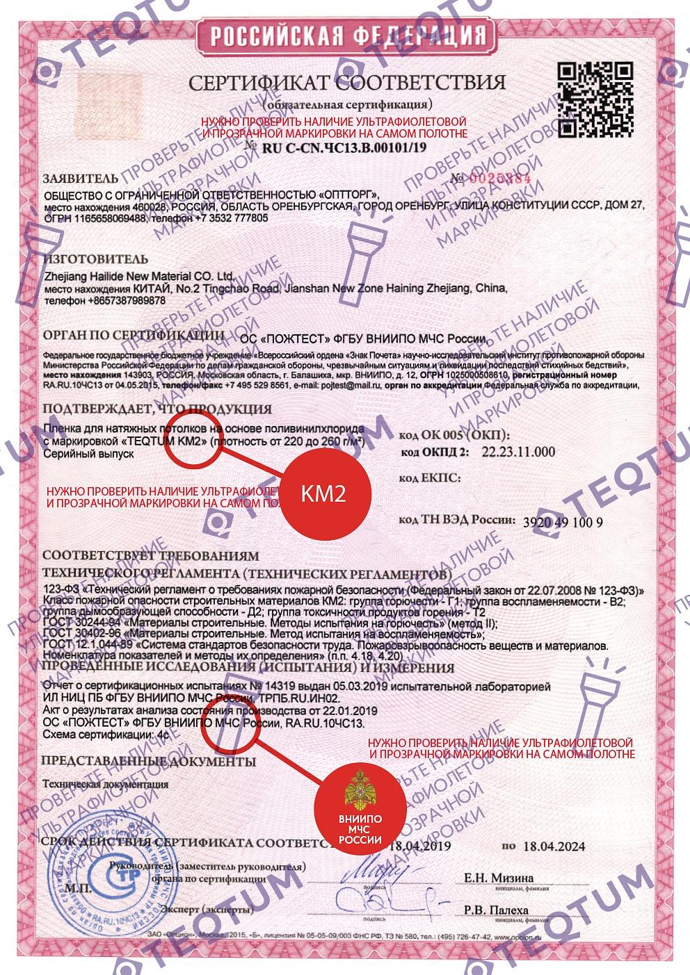 Сертификат соответствия Teqtum