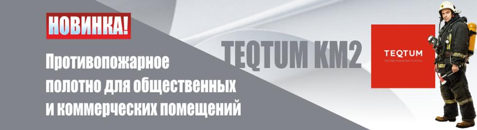 Тектум.png