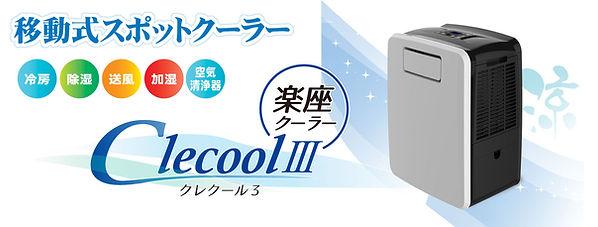 clecool3_1.jpg