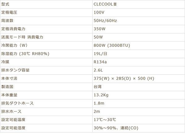 clecool3_25.jpg