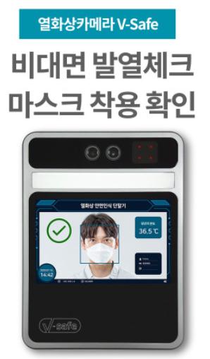 V-SAFE 얼굴인식 온도 측정 /출입 통합 관리 시스템