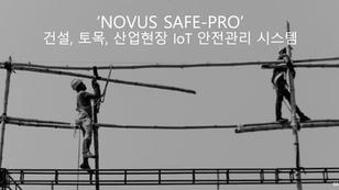 NOVUS 건설 및 산업현장 안전사고 방지 시스템, SAFE-PRO