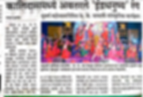 Indradhanush news.png
