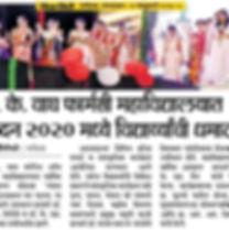 Divya Marathi   11.2.2020..JPG