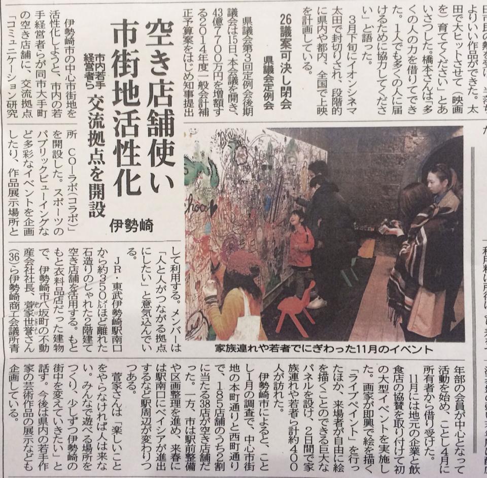 コラボ新聞記事.jpg