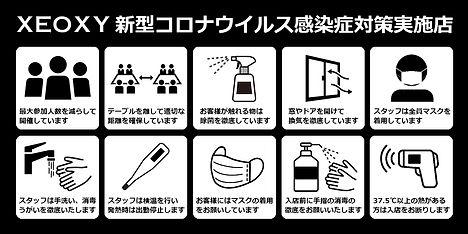 コロナ感染症対策 初期.jpg