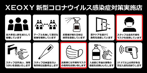コロナ感染症対策変更.jpg