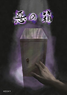 惡の箱.jpg