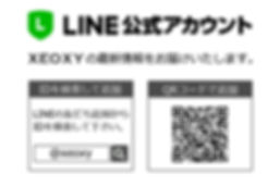 LINE公式.jpg