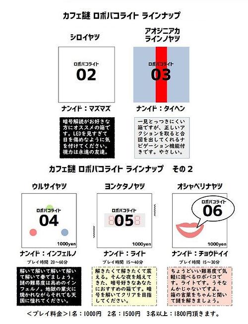 ロボバコ5.jpg