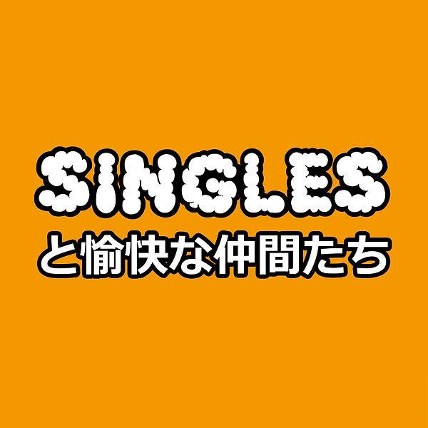 シングルズ.jpg