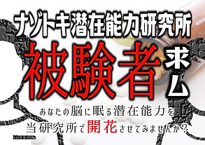 ナゾトキ潜在能力.JPG