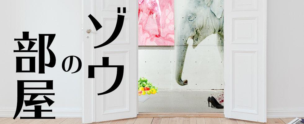 ゾウの部屋.jpg