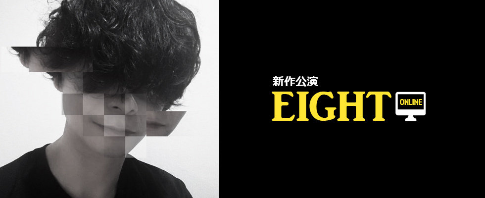 EIGHTスライド.jpg