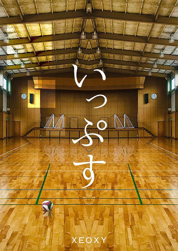 いっぷすweb.jpg