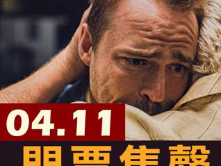 【願望先生 4.11門票售罄】