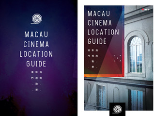 【澳門首本影視勘景指南 已經上線啦!THE FIRST GUIDE TO THE FILMING LOCATIONS IN MACAO IS NOW ONLINE!】