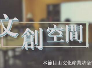 【節目分享-文創空間 第8集】