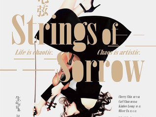  ‧ Color Grading & Sound Mixing Project ‧   ‧『情斷心弦 (Strings of Sorrow)』 ‧ 