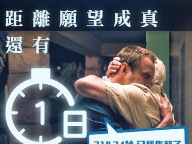 【距‧離‧願‧望‧成‧真 】- 還有1日!!!!