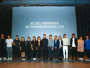 【2019第22屆上海國際電影節澳門電影業界交流活動—會長及理事長專訪】