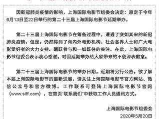 【國際影展消息放送‧第23屆上海國際電影節延期】