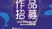 【作品限時招募│陪你走進亞洲影視盛會— HKFILMART】
