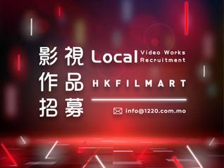 【作品招募│讓創作擁抱新機遇— HKFILMART 2021】