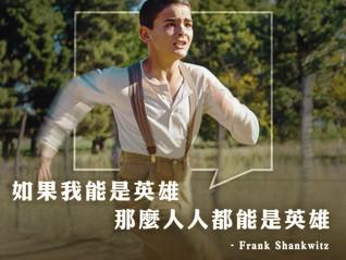 【如果我能是英雄  那麼人人都能是英雄】---Frank Shankwitz