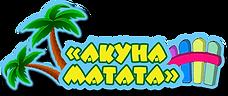 Акуна Матата детский развлекательный центр Ломоносов ТРК Рамбов