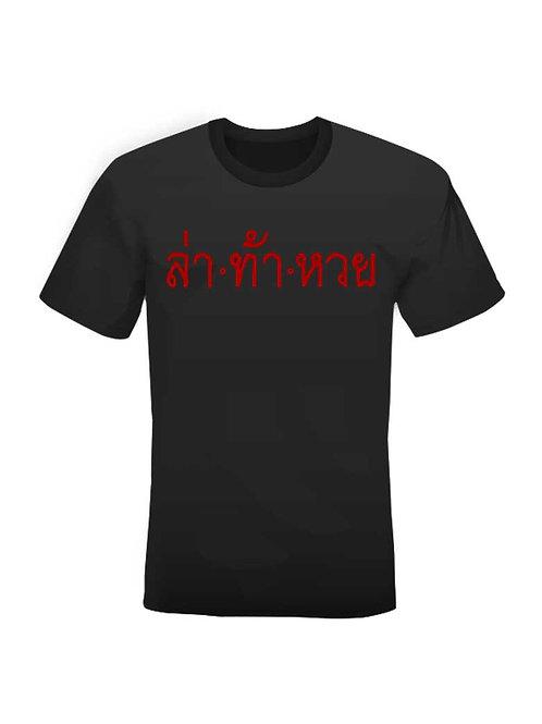 เสื้อยืด T-Shirt RAKAKUI - ล่าท้าหวย