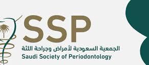 Advancing Periodontology in the KSA, Residency Personal Statement Example, Saudi Arabian Applicant