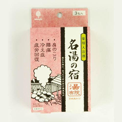 Соль для принятия ванны Горячий источник Юфуин