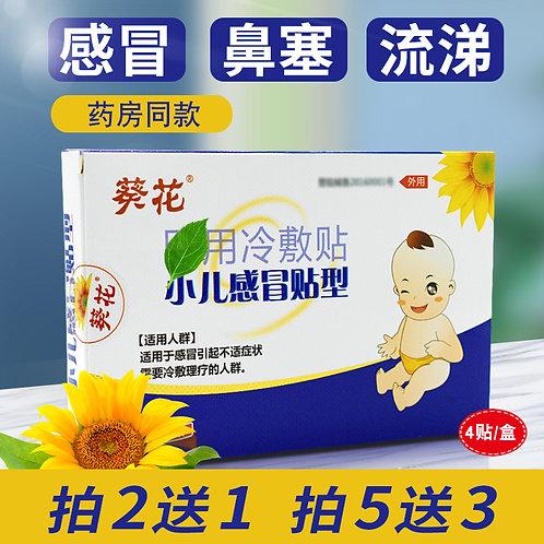 Детский пластырь от кашля, насморка, простуды