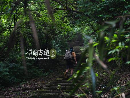 淡蘭古道中路 53 公里三天兩夜|Tamsui-Kavalan Trails
