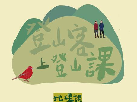 EP.5《登山客上登山課》地理課:海外長程健行|1783Studio