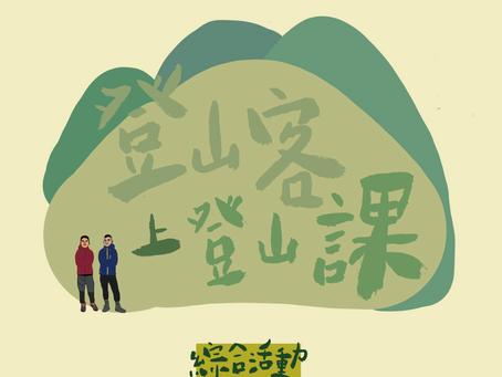 EP.6《登山客上登山課》綜合活動(Q&A):打包、初百、獨攀、生火、LNT|1783Studio