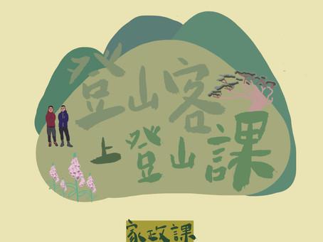 EP.4《登山客上登山課》家政課:山上到底吃什麼|1783Studio
