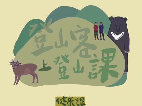 EP.2《登山客上登山課》健康課:保健室帶著走|1783Studio