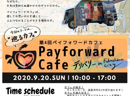【9/20 第4回ペイフォワードカフェ開催のお知らせ!】