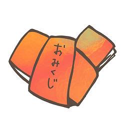 おみくじ濃いオレンジ.jpg