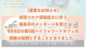 【重要】【第5回ペイフォワードカフェの延期&同日代替イベント開催のお知らせ】