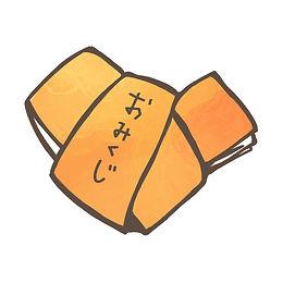 おみくじオレンジ.jpg